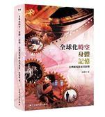 (二手書)全球化時空、身體、記憶:台灣新電影及其影響