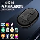 手機遙控器藍牙拍照無線自拍紅外線萬能適用于蘋果華為 『洛小仙女鞋』