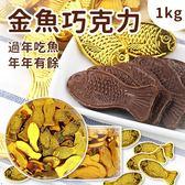 金魚巧克力1kg ~櫻桃飾品~~30744 ~