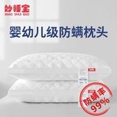 枕頭 妙睡寶五星級酒店枕頭單人枕芯一對裝拍2雙人家用護抗菌防螨『快速出貨YTL』
