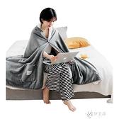北極絨辦公室午睡毯子小毛毯午休空調毯單人學生懶人斗篷披肩 【快速出貨】