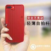 iphoneX自拍棒手機殼蘋果8plus自拍支架7便攜X20自拍R11保護套6s