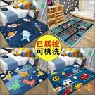 可愛卡通兒童地毯男孩臥室房間滿鋪床邊毯長方形爬行墊【淘嘟嘟】