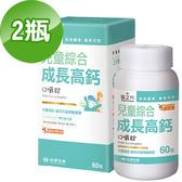 《台塑生醫》兒童綜合成長高鈣口嚼錠(60錠/瓶) 2瓶/組
