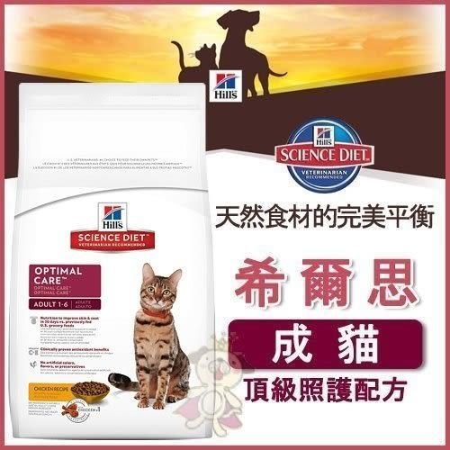 『寵喵樂旗艦店』希爾思Hill's 成貓頂級照顧配方 2kg【603820】