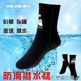 潛水襪 沙灘潛水襪長筒防滑浮潛水母鞋游泳襪子長襪防割水陸3mm珊瑚鞋 快速出貨