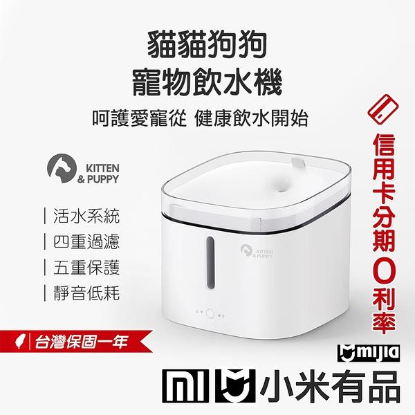 小米米家 寵物飲水機 智能飲水機