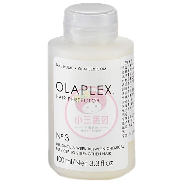 OLAPLEX 居家3劑(3號護髮)100ml【小三美日】護髮神器