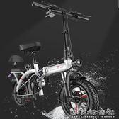 14寸摺疊電動自行車便攜式電瓶車小型代步車代駕寶成人輕便電單車WD 晴天時尚館