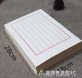 宣紙信箋本仿古空白復古風豎格方格鋼筆硬筆小楷毛筆抄錄信紙 酷斯特數位3C YXS