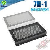 [ PC PARTY ] 聯力 LianLi 7H-1 散熱擴充套件 黑色 銀色 (台中、高雄)