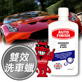 Auto Finish皇家Advanced Wash & Wax雙效洗車蠟【AFS505】