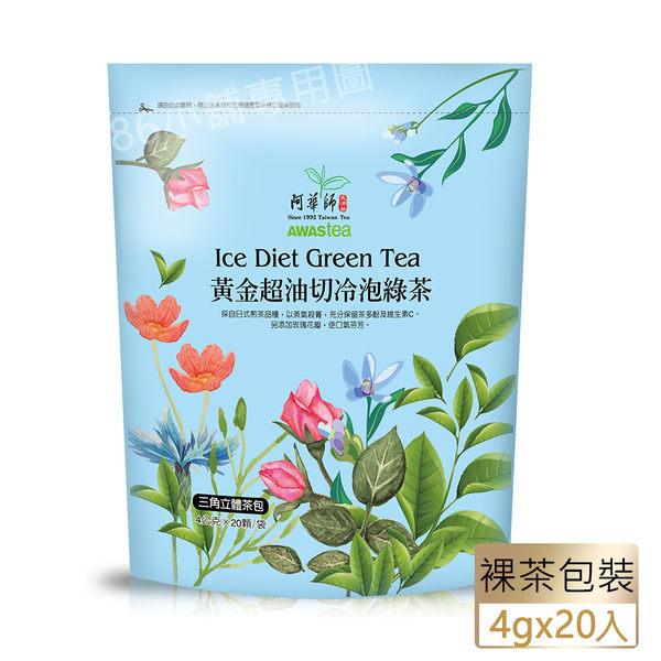 【阿華師茶業】黃金超油切綠茶(4gx20包) ◆86小舖 ◆
