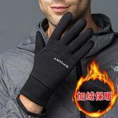 男士保暖手套戶外觸屏手套男冬季保暖加絨手套女防水防風騎行運動開車騎車防滑台北日光