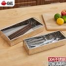 合慶304不銹鋼消毒櫃筷子盒 餐具筷子筒收納架 廚房家用瀝水筷籠『新佰數位屋』