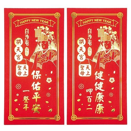 【2件超值組】拱天宮白沙屯媽祖紅包袋【愛買】