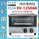 特價5台*年終贈品尾牙優質品【CHIMEI 奇美】12L遠紅外線不鏽鋼烤箱《EV-12S0AK》