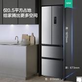 美的 BCD-323WTPM(E)法式四門多門除味風冷無霜變頻家用電冰箱 MKS免運