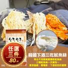 韓國下酒三吃魷魚絲50g/包