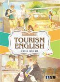 觀光英文(Tourism English)(第二版)