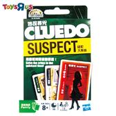 玩具反斗城 HASBRO 妙探尋兇卡牌