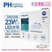 PHILIPS飛利浦 LED DN030B 23W 4000K 自然光 全電壓 20cm 崁燈 _ PH430888
