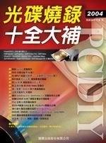二手書博民逛書店 《PCDIY 2004 光碟燒錄十全大補(附1CD)》 R2Y ISBN:9574420183│施威銘研究