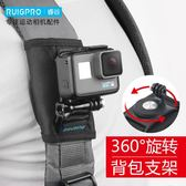 相機配件 新款Gopro配件Hero7/6/5/4運動相機背包夾小蟻相機支架背包帶 享購