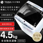 【日本TAIGA】4.5kg全自動迷你單槽洗衣機 435G2 (福利品) 通過BSMI商標局認證 字號T34785 單槽