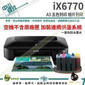 CANON IX6770+【黑防100ml+癈墨】連續供墨系統 A3五色 送彩噴紙