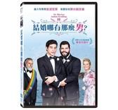 【停看聽音響唱片】【DVD】結婚哪有那麼男