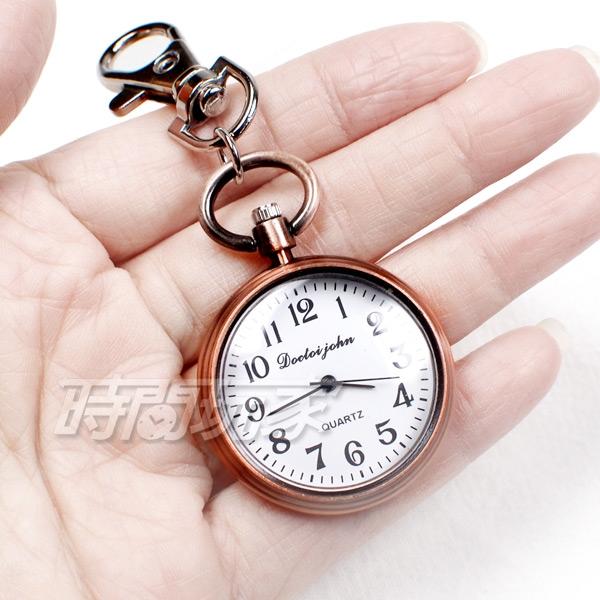 Doctoi john 石英錶 輕巧數字時尚懷錶 吊飾 鑰匙圈 古銅色 PWT-04