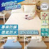 透氣防水 / 加大雙人 包式保潔墊「多色可選、100%透氣防水、防螨抗菌」MIT台灣製造 床包式