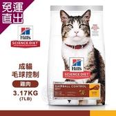 希爾思 Hills 8881 成貓 毛球控制 雞肉特調 3.17KG/7LB 寵物 貓飼料 送贈品【免運直出】