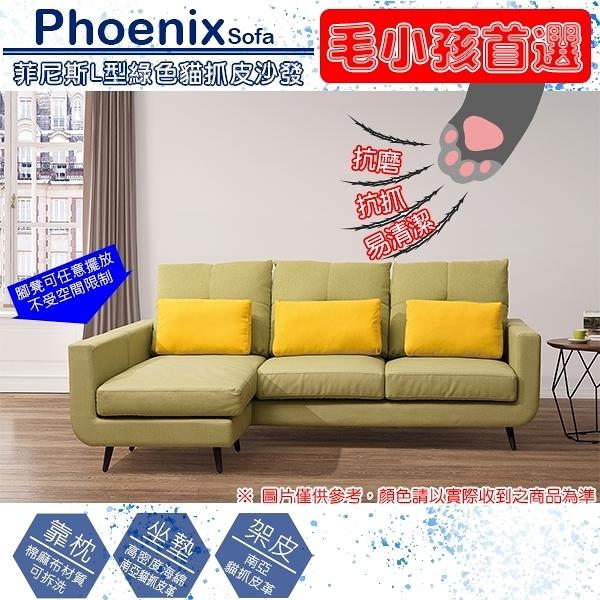 【C.L居家生活館】H509-2 菲尼斯L型綠色貓抓皮沙發