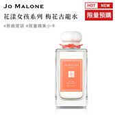 【2018限量】JO MALONE 梅花古龍水 100ml 公司正品 附提袋及限量精美小卡  SP嚴選家