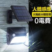 【MA0078】太陽能分體壁燈 智能光控 戶外防水 太陽能燈 家用智能led燈 分體路燈 180°廣角感應