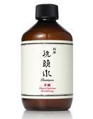 【阿原肥皂】月桃洗頭水250ml-乾性頭皮或乾燥受損髮質(復原/潤澤)