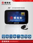 [富廉網] 【響尾蛇】A8 1080P高畫質雙錄行車記錄器