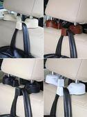 汽車用座椅背隱藏式多功能掛鉤車內用品后座位靠背創意車載小掛鉤 伊鞋本鋪
