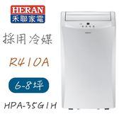 【HERAN 禾聯】適用於6-8坪 冷暖移動式空調 採用R410A環保新冷煤《HPA-35G1H》全機3年保固