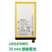 含稅附發票【免運費】SONY Xperia Z2A Z2 Compact ZL2 原廠電池【贈工具+電池膠】LIS1547ERPC