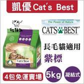 〈4包免運賣場〉Cat s Best德國凱優〔紫標,凝結木屑砂,長毛貓用,10L〕