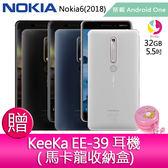 分期0利率  NOKIA 6 (2018)  4G/64G 智慧型手機 贈『KeeKa EE-39 耳機 ( 馬卡龍收納盒) *1』