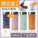 SWANZ|陶瓷3D紋理質粹杯 - 36...