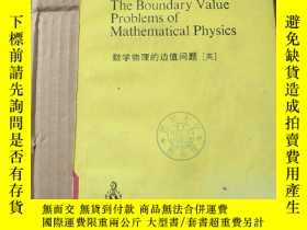 二手書博民逛書店the罕見boundary value problems of mathematical physics(P105