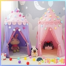 兒童帳篷游戲屋室內女孩公主城堡寶寶男孩玩具家用【淘嘟嘟】