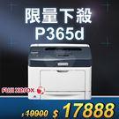 【限量下殺5台】FujiXerox DocuPrint P365d 黑白雙面雷射印表機 /適用 CT201937/CT201938/CT350973