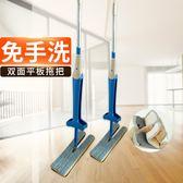 36cm免手洗平板多功能拖把幹濕兩用雙面家用平板拖地拖懶人墩布