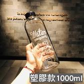 Pongdang water韓國玻璃杯塑膠款 透明水杯 創意水瓶 隨身杯隨行杯 1000ml 【RS455】